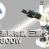 顕微鏡の商品説明動画