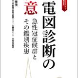 心電図診断の極意│日本医事新報社 様│(著)小菅 雅美 先生