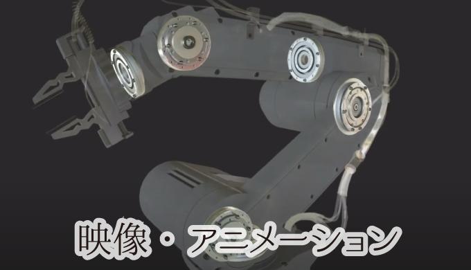 科学アニメーションの制作依頼