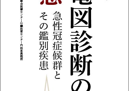 心電図診断の極意/小菅 雅美 先生(日本医事新報社)